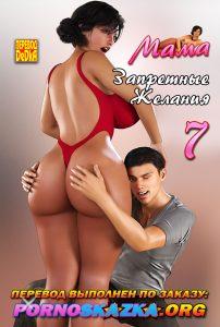 порно комикс запретные желания 7