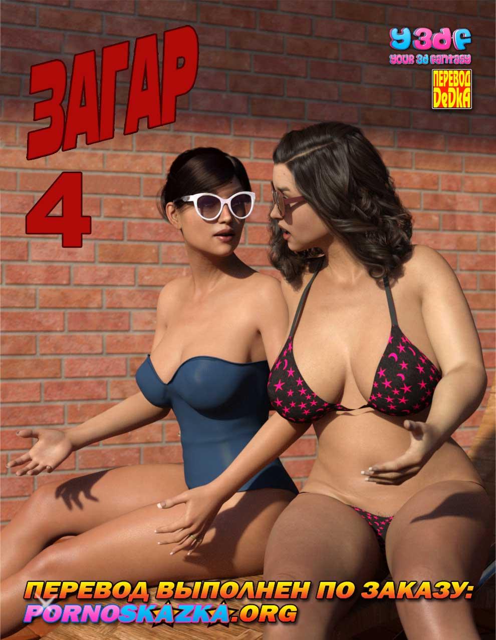 порно комикс загар 4