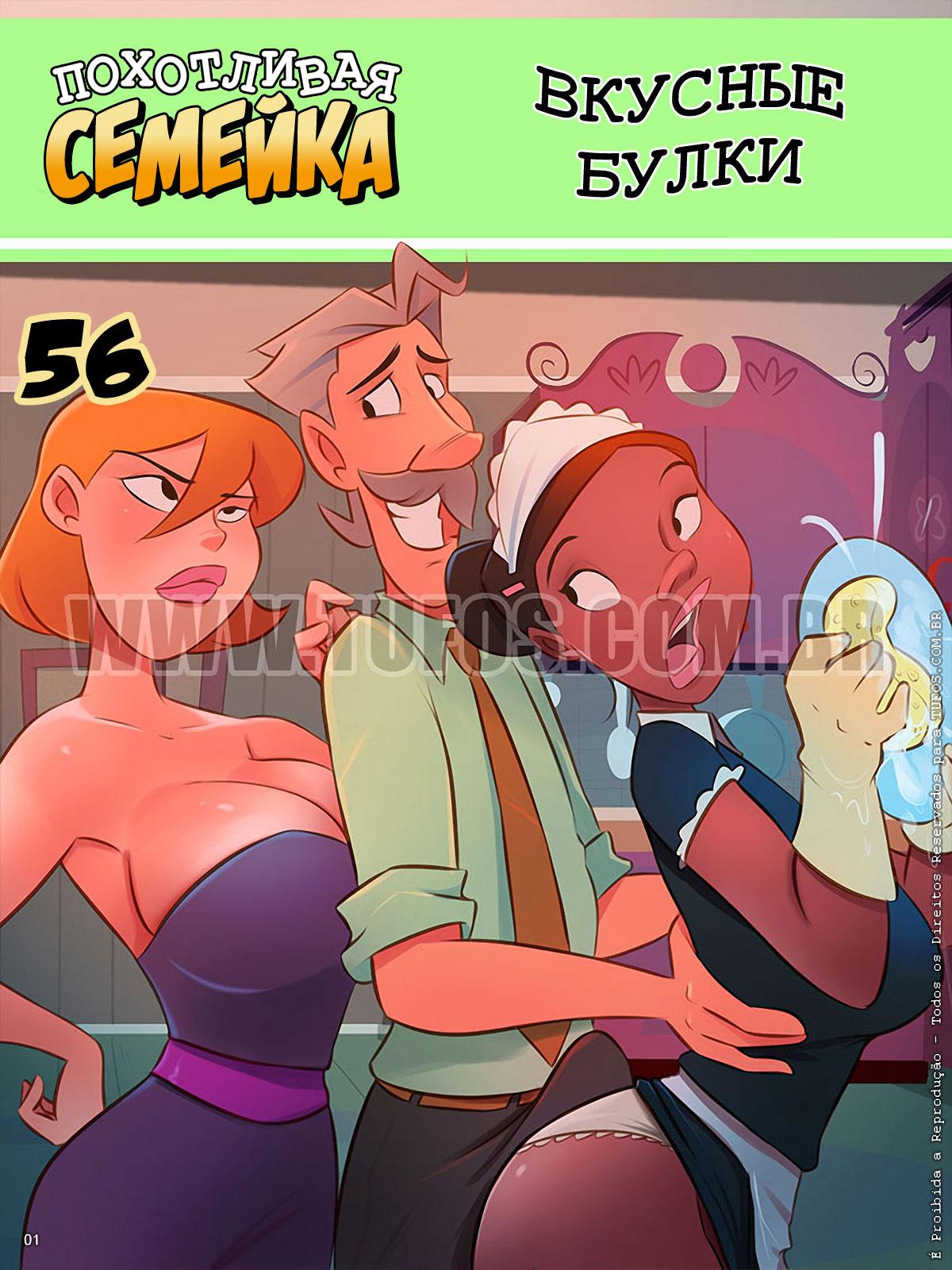 секс комиксы похотливая семейка