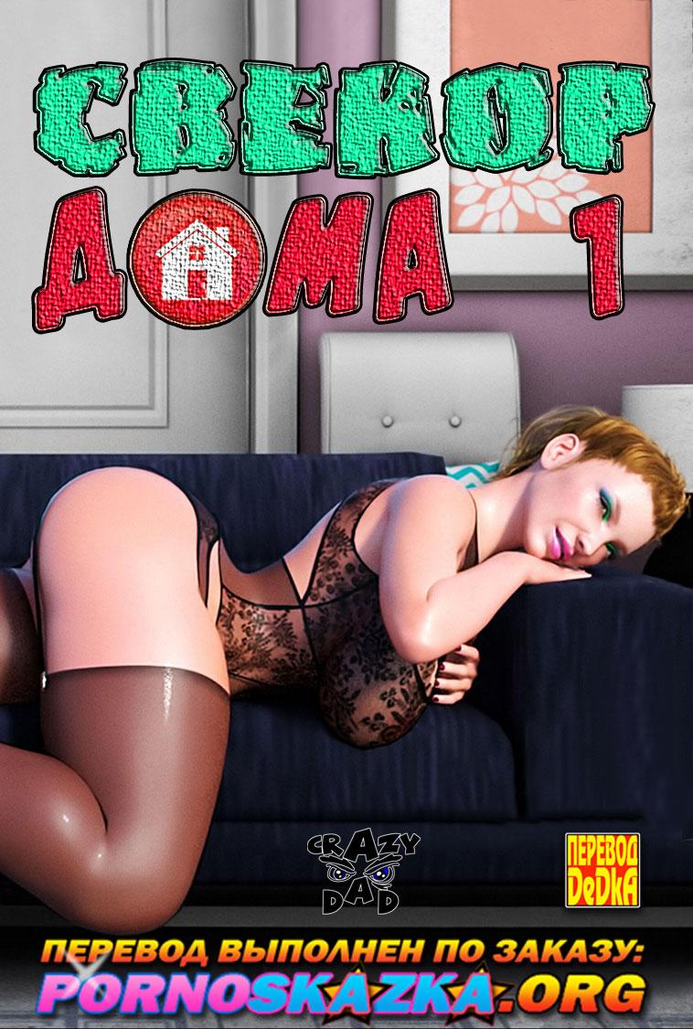 порно комикс свёкор дома