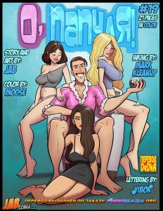 порно комикс о папуля 19