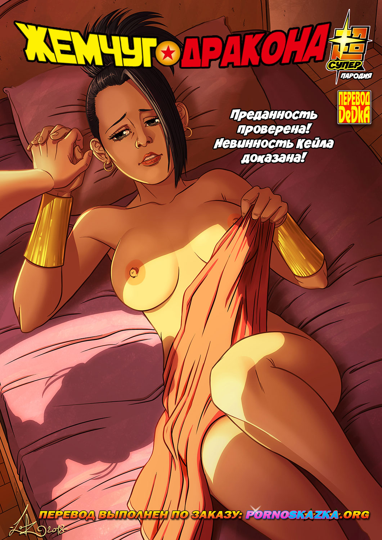 порно комикс жемчуг дракона