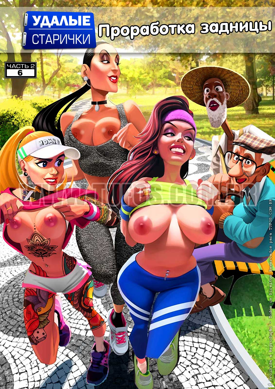 порно комикс удалые старички 6