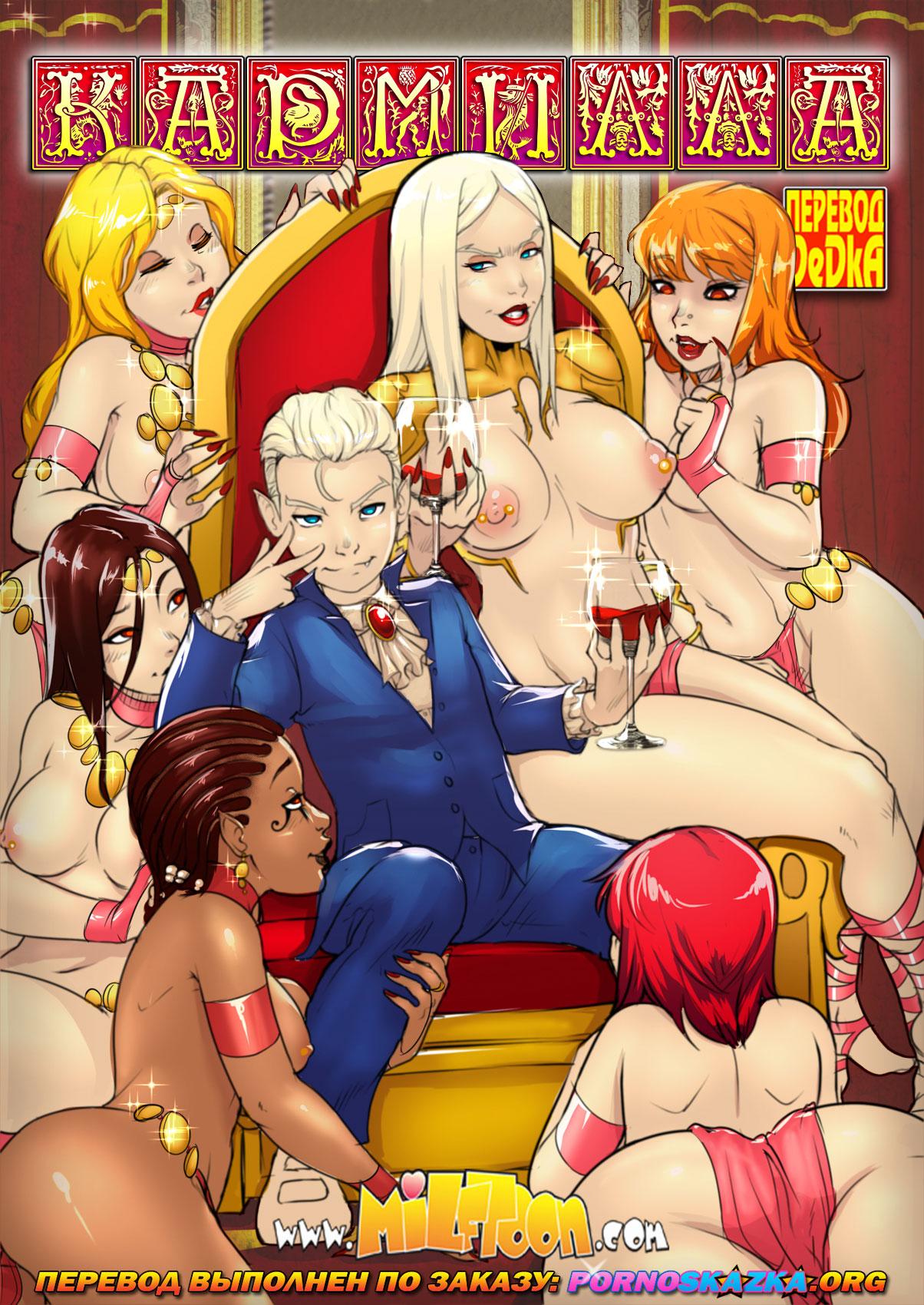 порно комикс кармилла