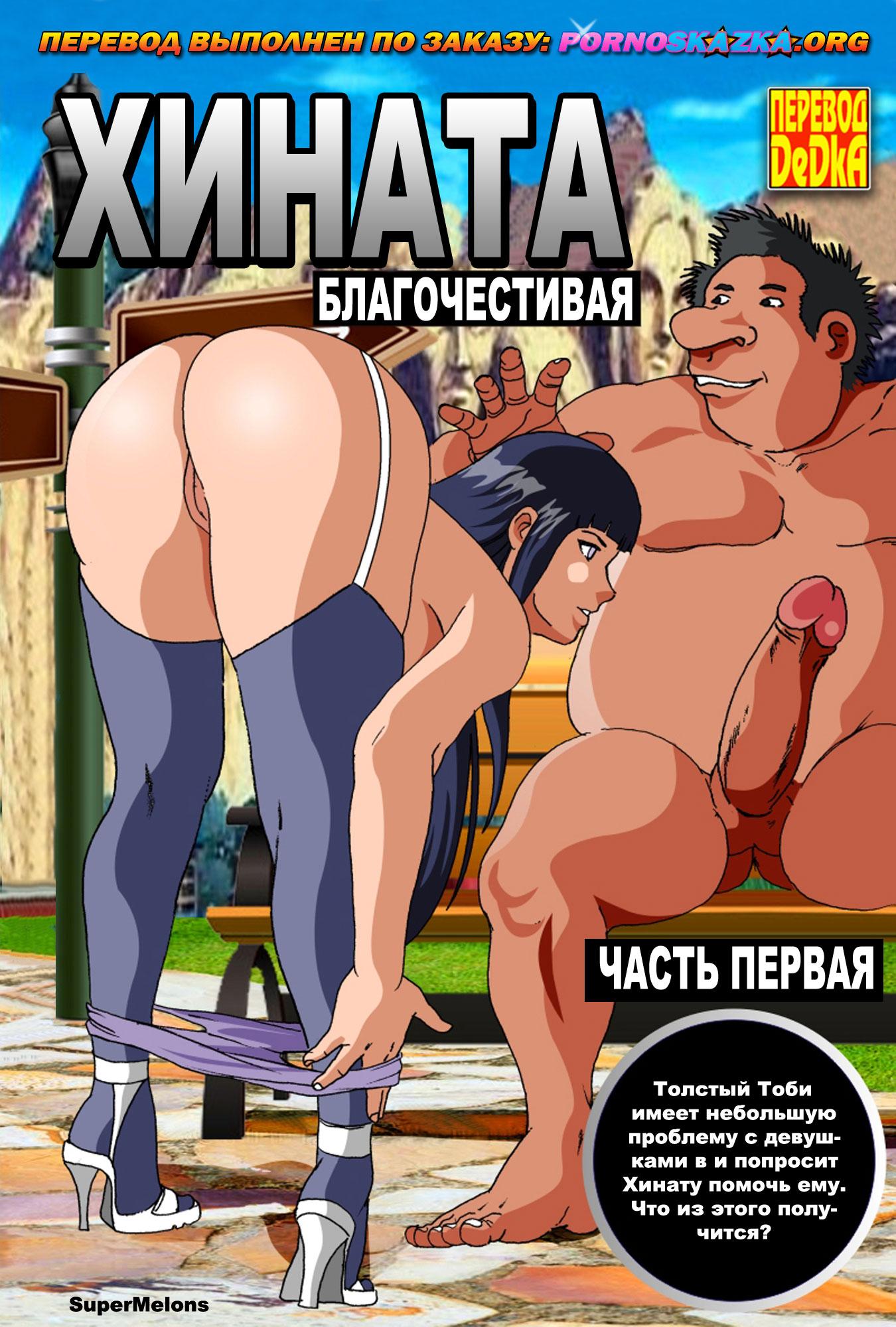 порно комикс хината