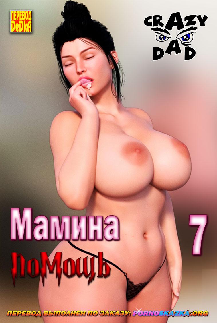 порно комикс мамина помощь 7