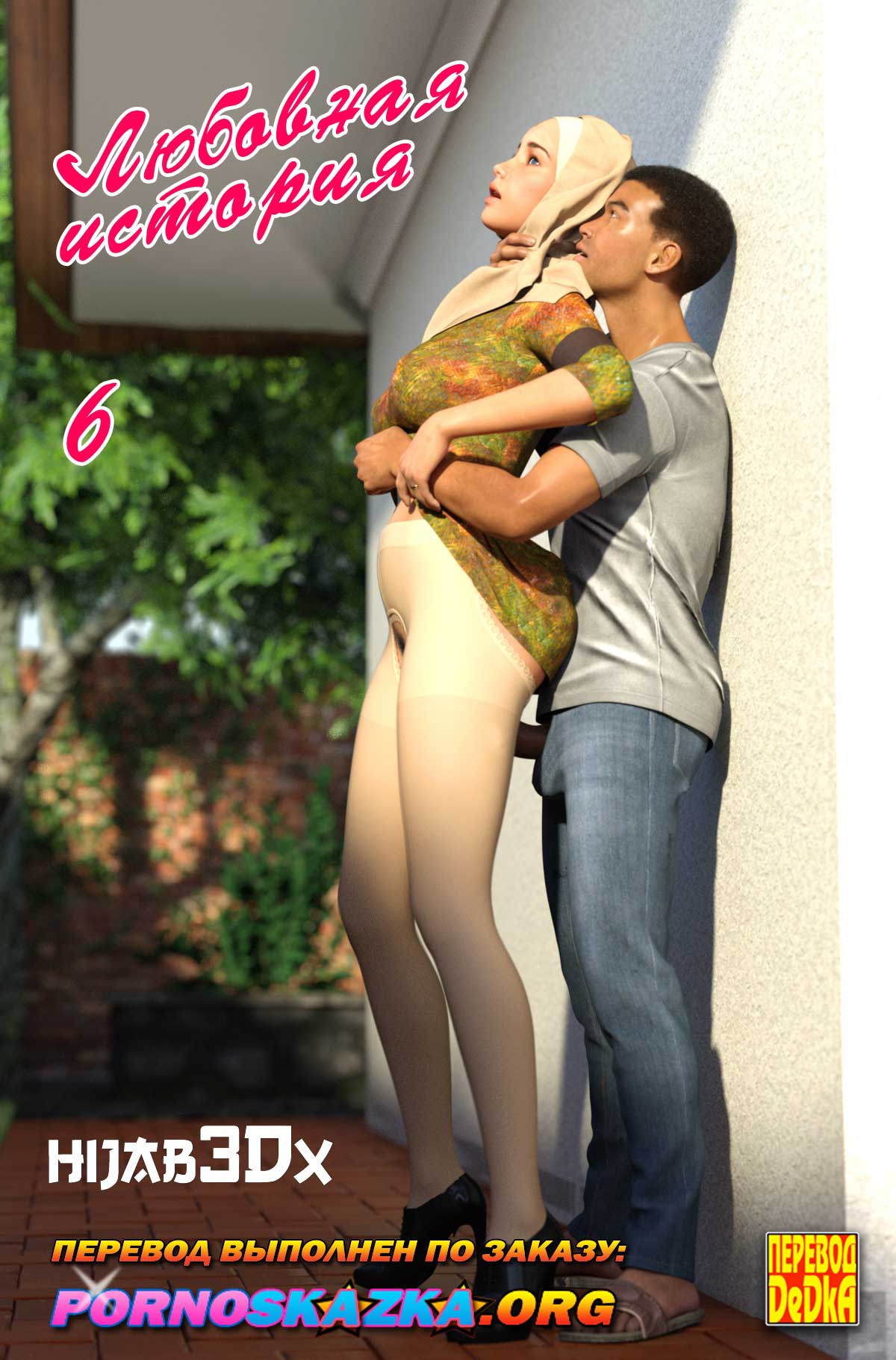 порно комикс любовная история 6