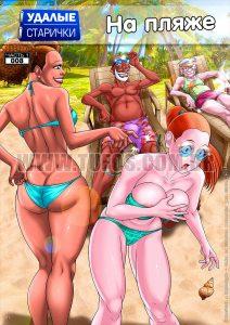 порно комикс удалые старички 8