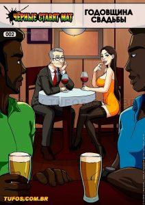 порно комиксы про негров