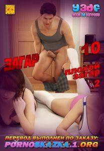 порно комикс загар 10