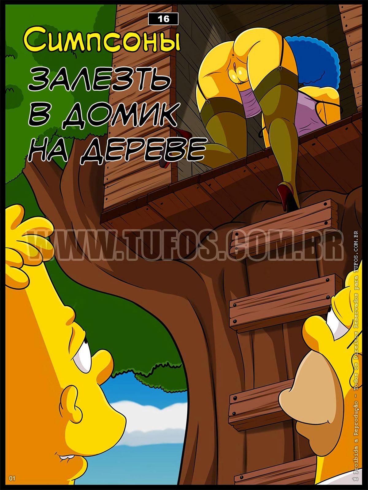 порно комикс симпсоны 16