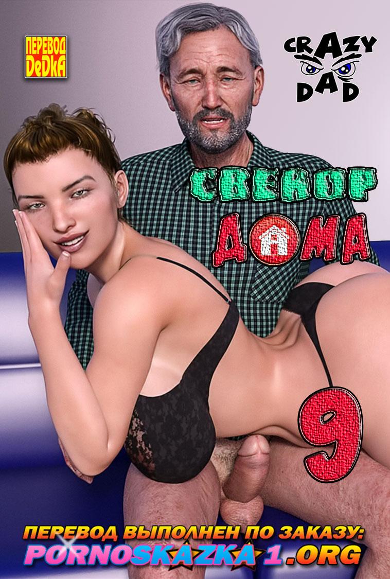 порно комикс свёкор дома 9