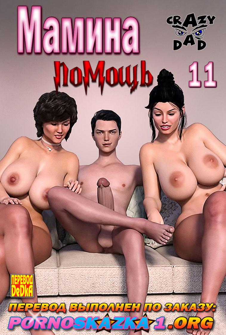 порно комикс мамина помощь 11
