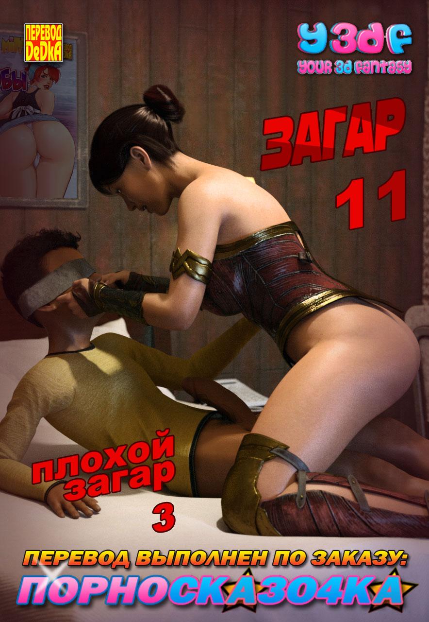 порно комикс загар 11