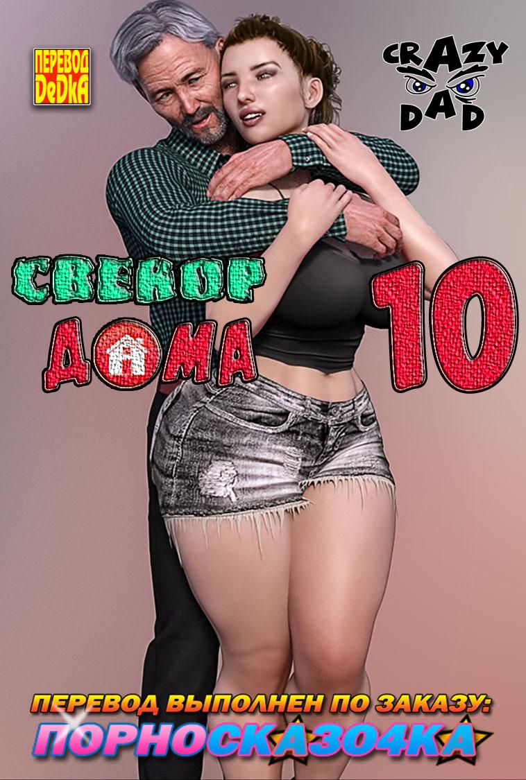 порно комикс свёкор дома 10