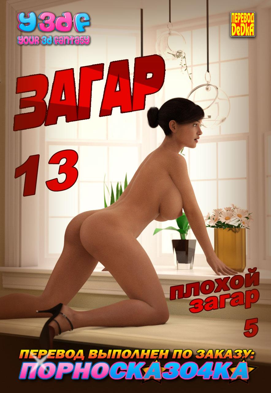порно комикс загар 13