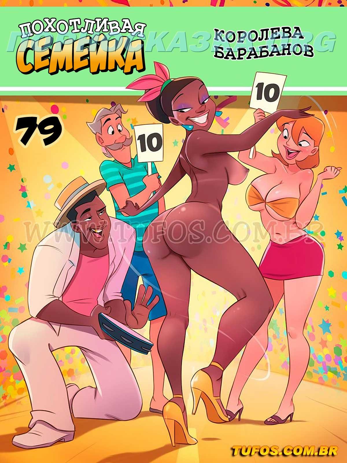 порно комикс похотливая семейка 79