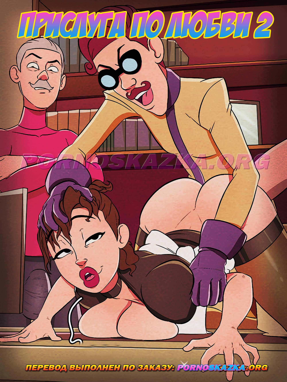 порно комикс прислуга по любви 2