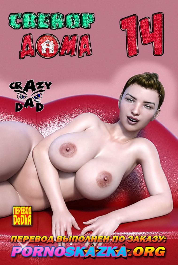 порно комикс свёкор дома 14