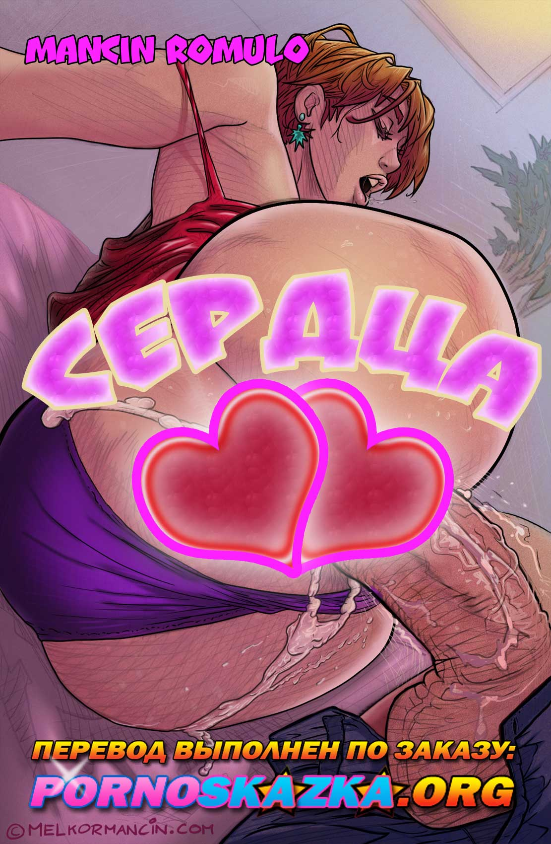 порно комикс сердца