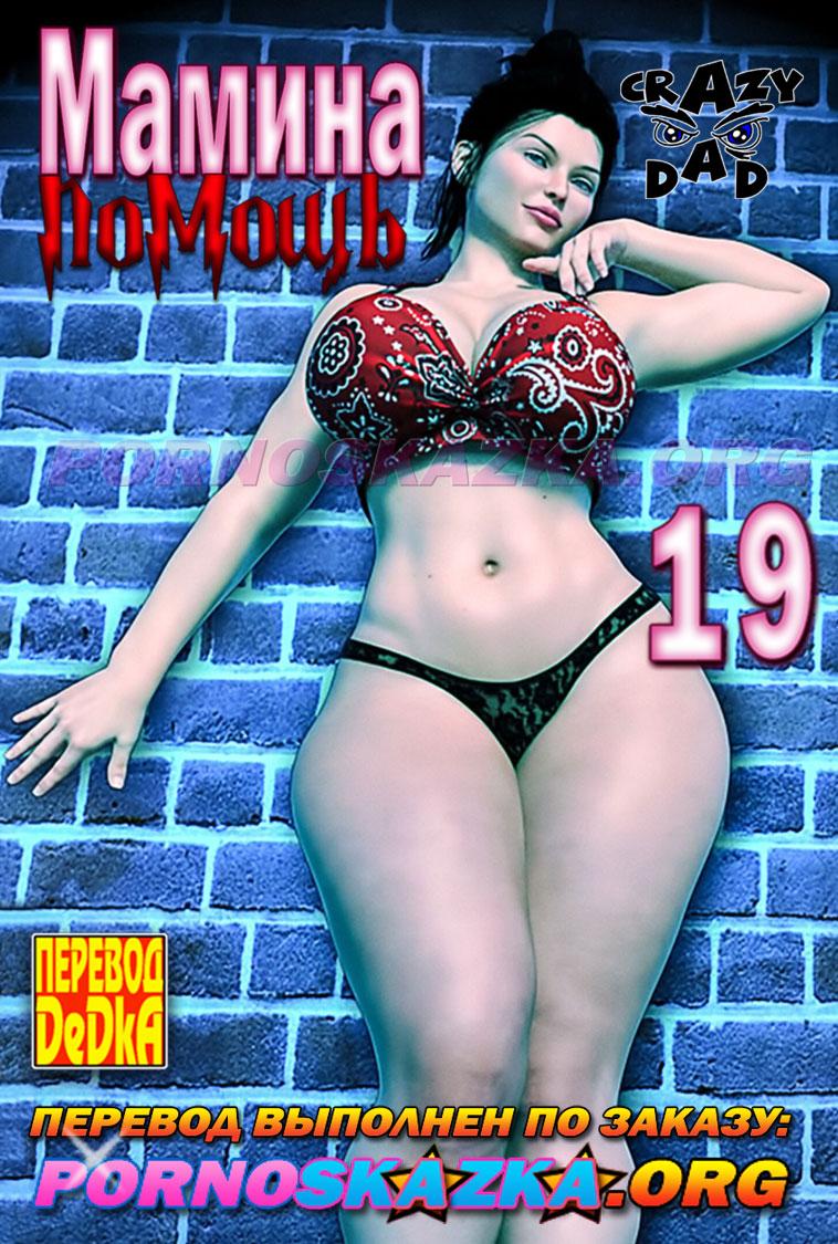 порно комикс мамина помощь 19