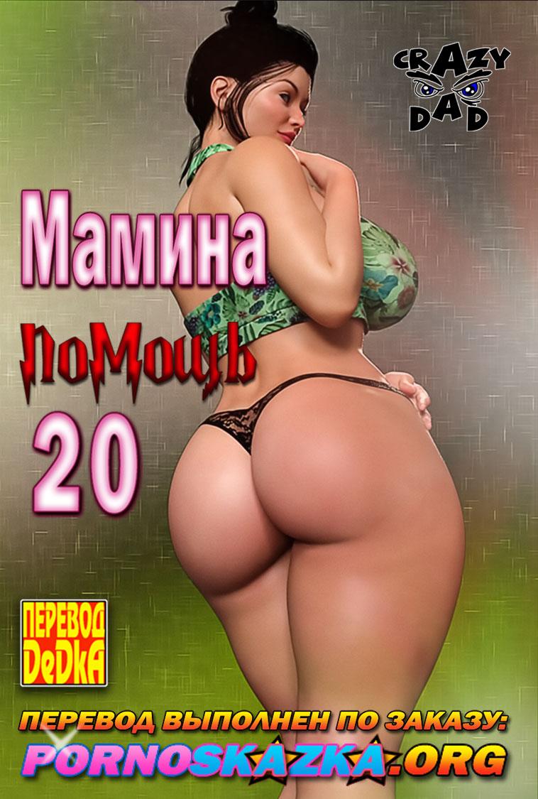 порно комикс мамина помощь 20