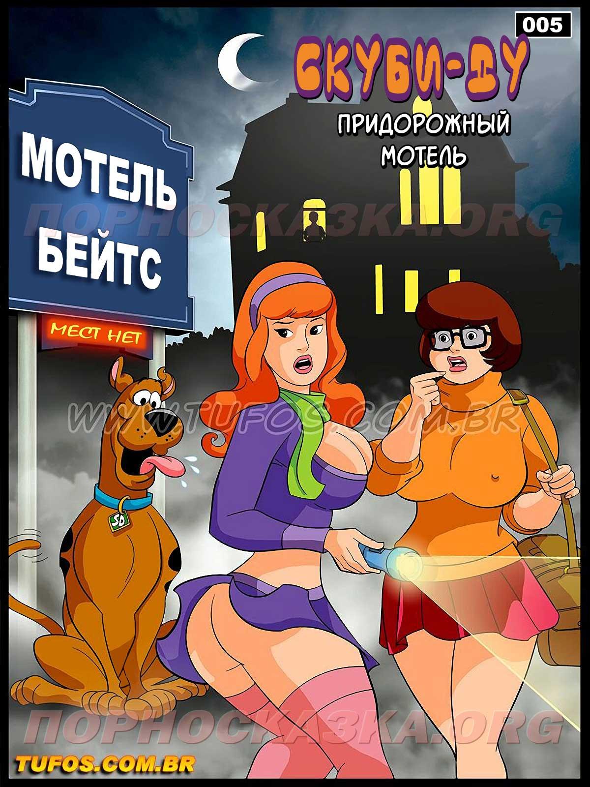 порно комикс скуби-ду 6