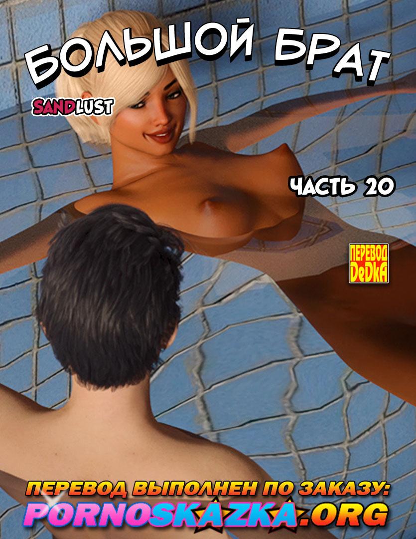 порно комикс большой брат 20