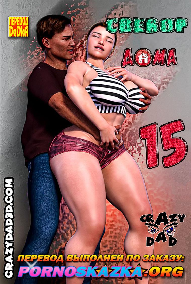 порно комикс свёкор дома 15