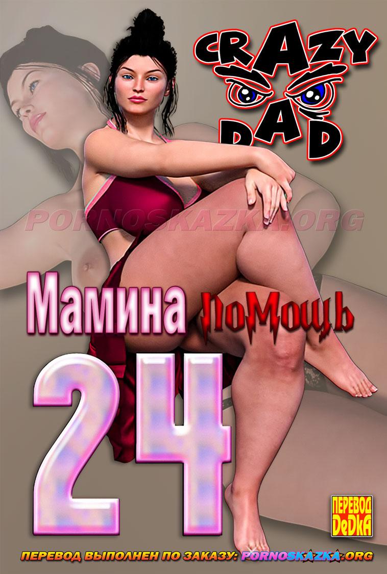 порно комикс мамина помощь 24