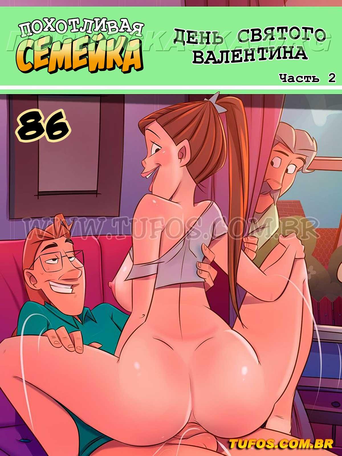 порно комикс похотливая семейка 86