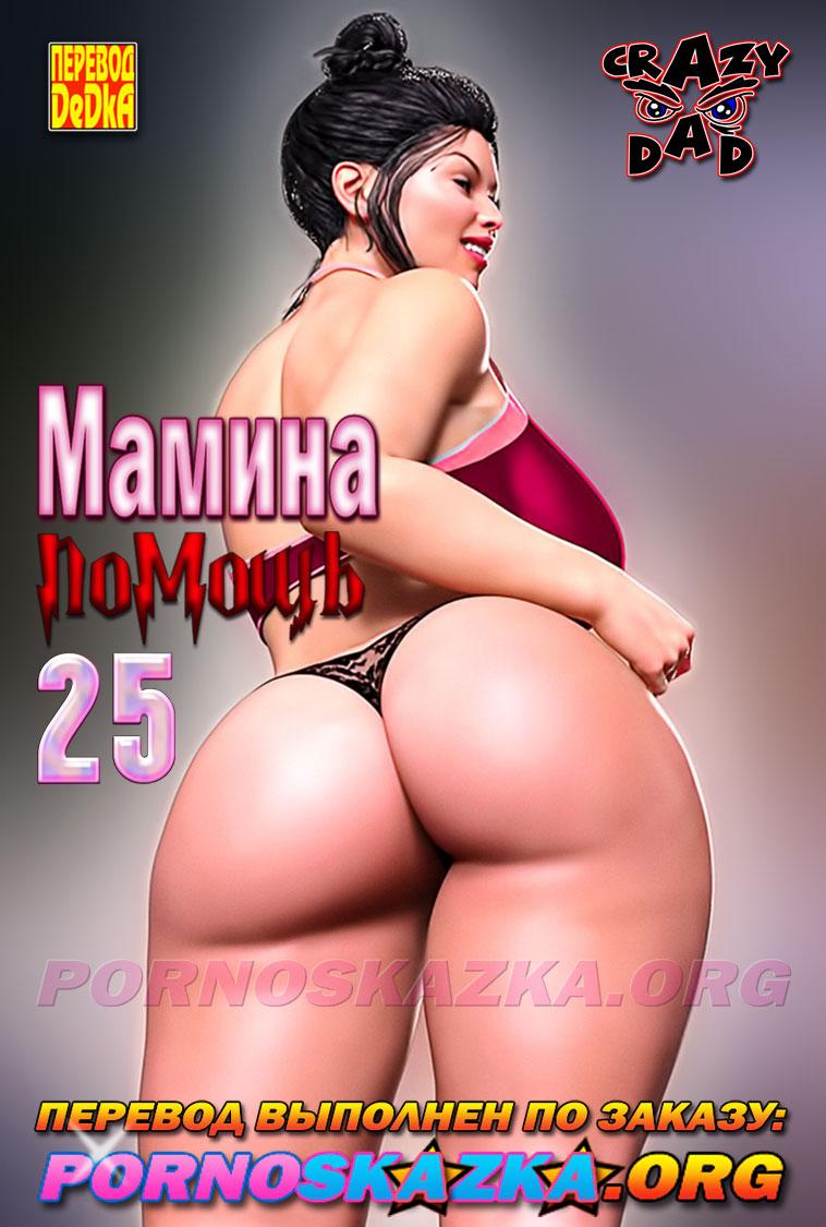 порно комикс мамина помощь 25