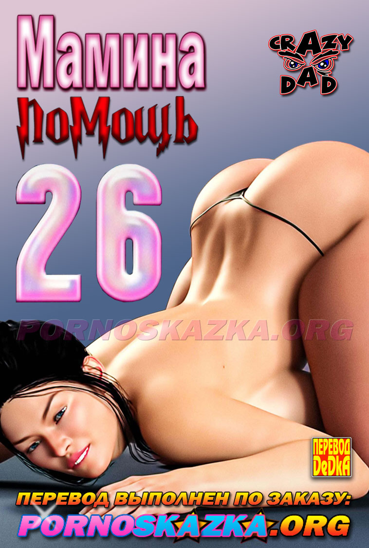 порно комикс мамина помощь 26