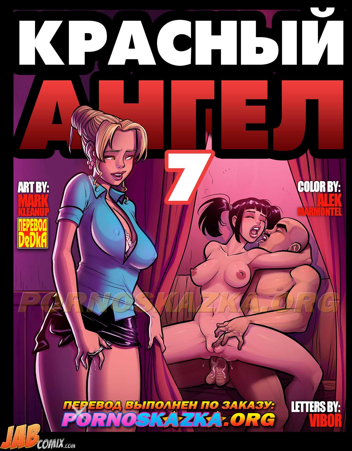 порно комикс красный ангел 7