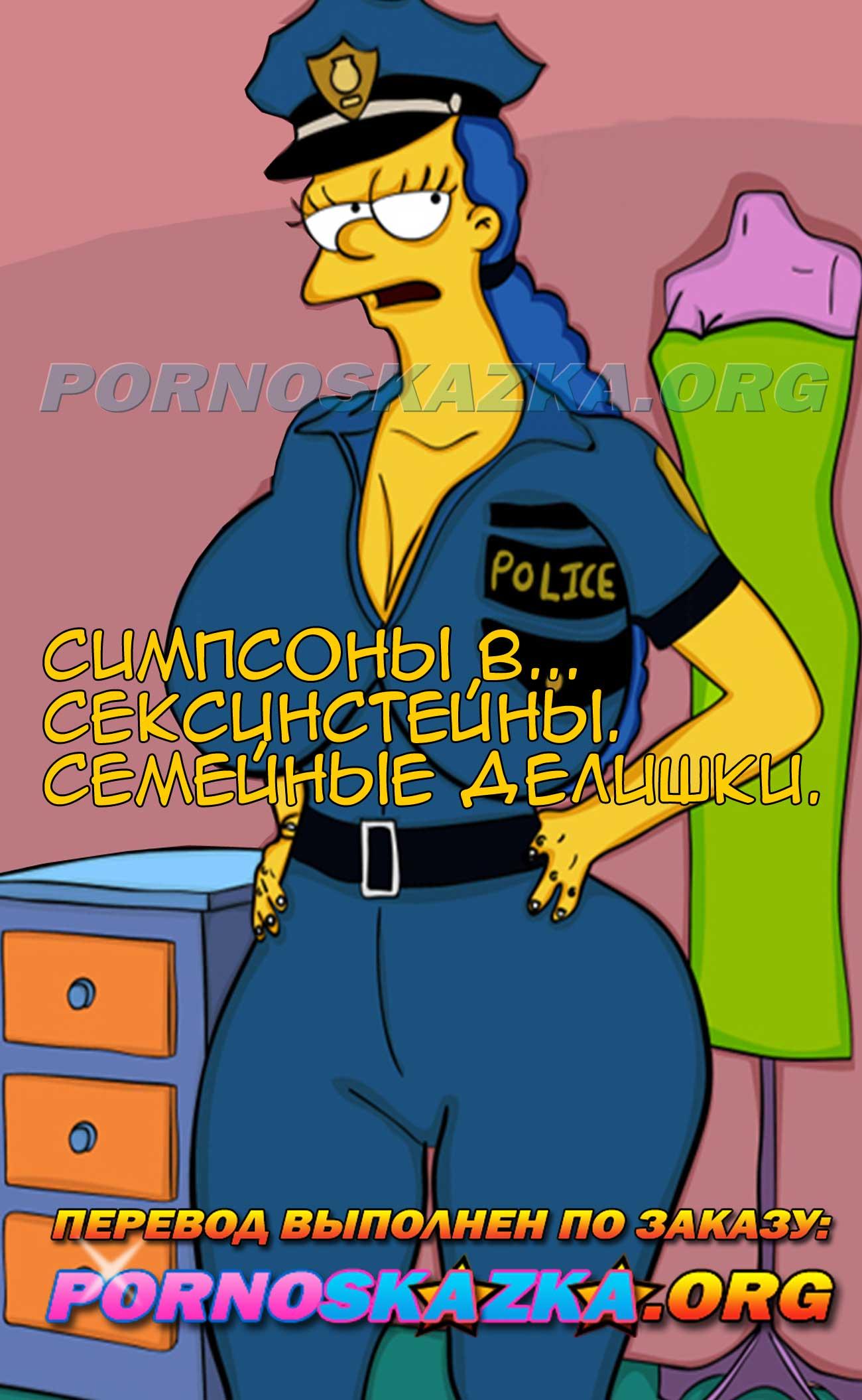секс комиксы симпсоны новое