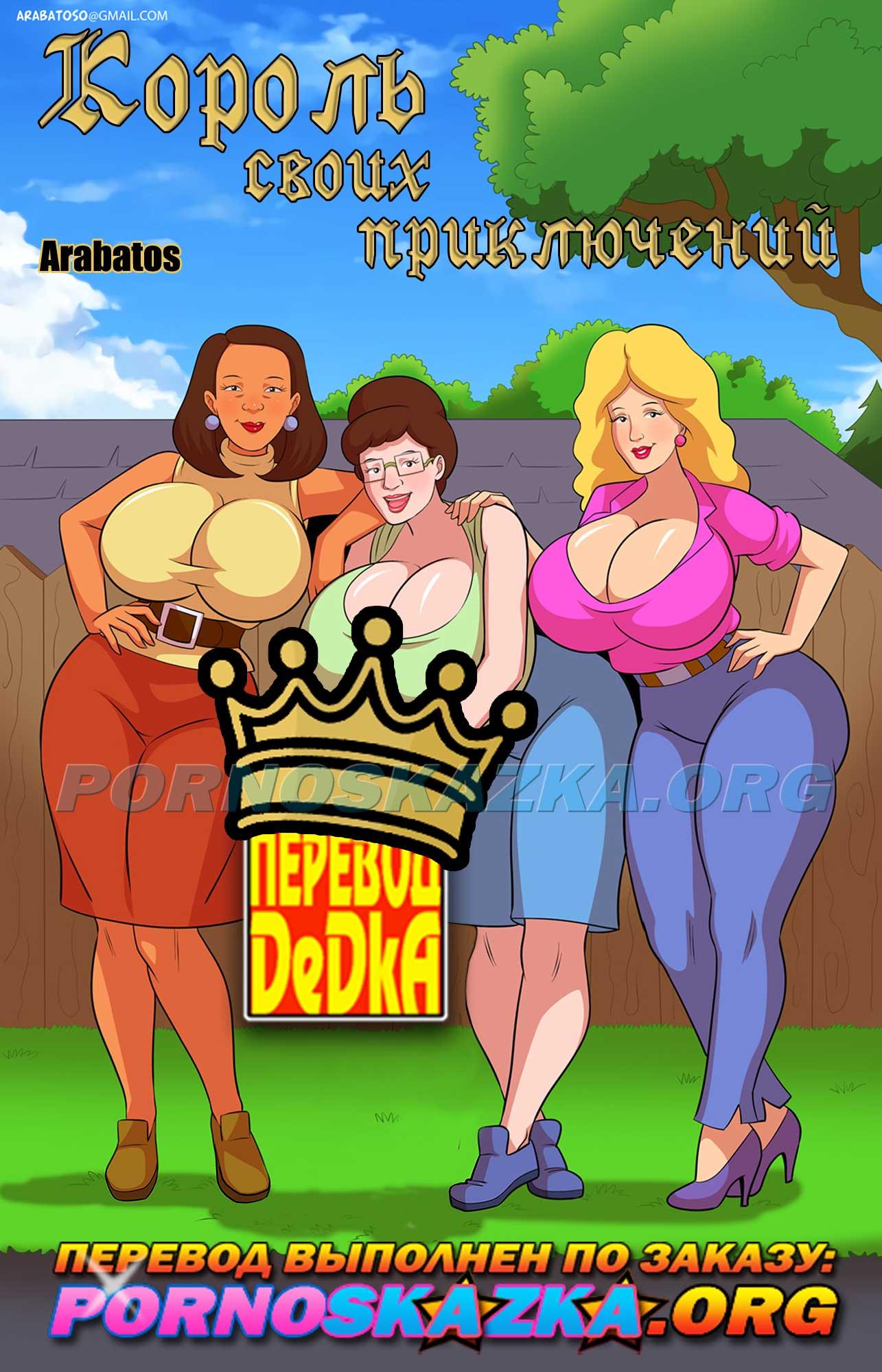 порно комикс король своих приключений