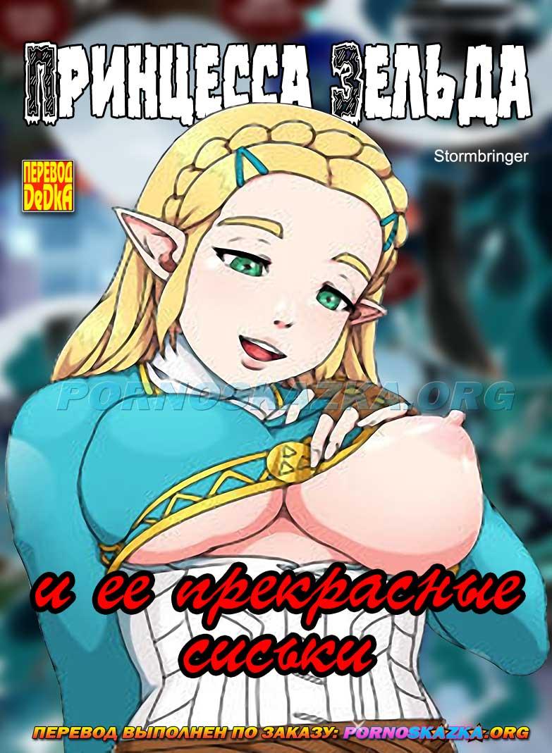 порно комикс принцесса зельда