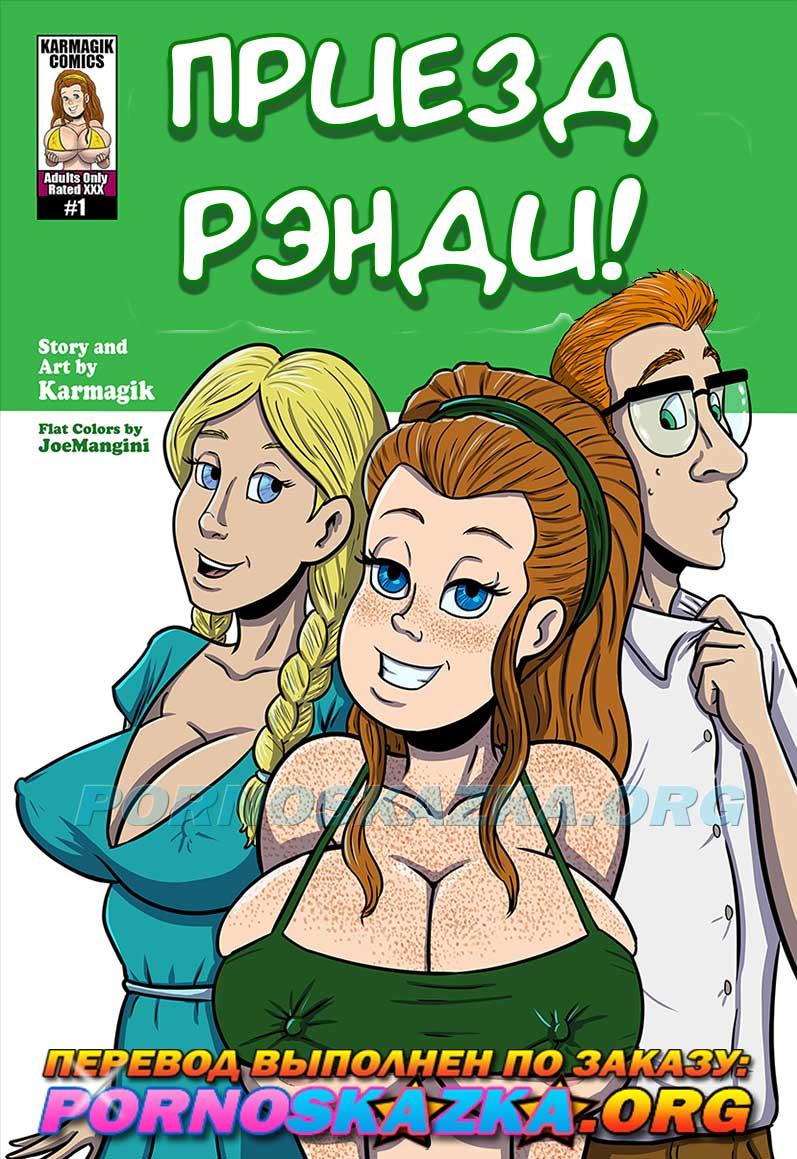 порно комикс приезд рэнди