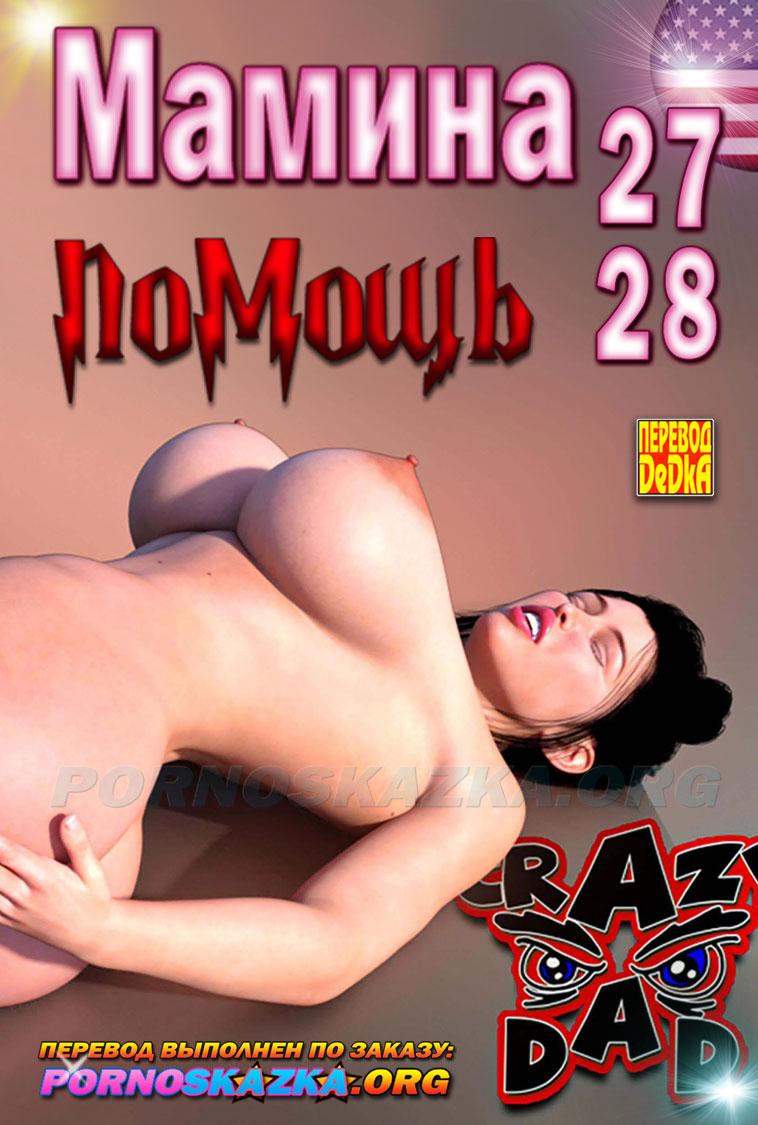 порно комикс мамина помощь 28