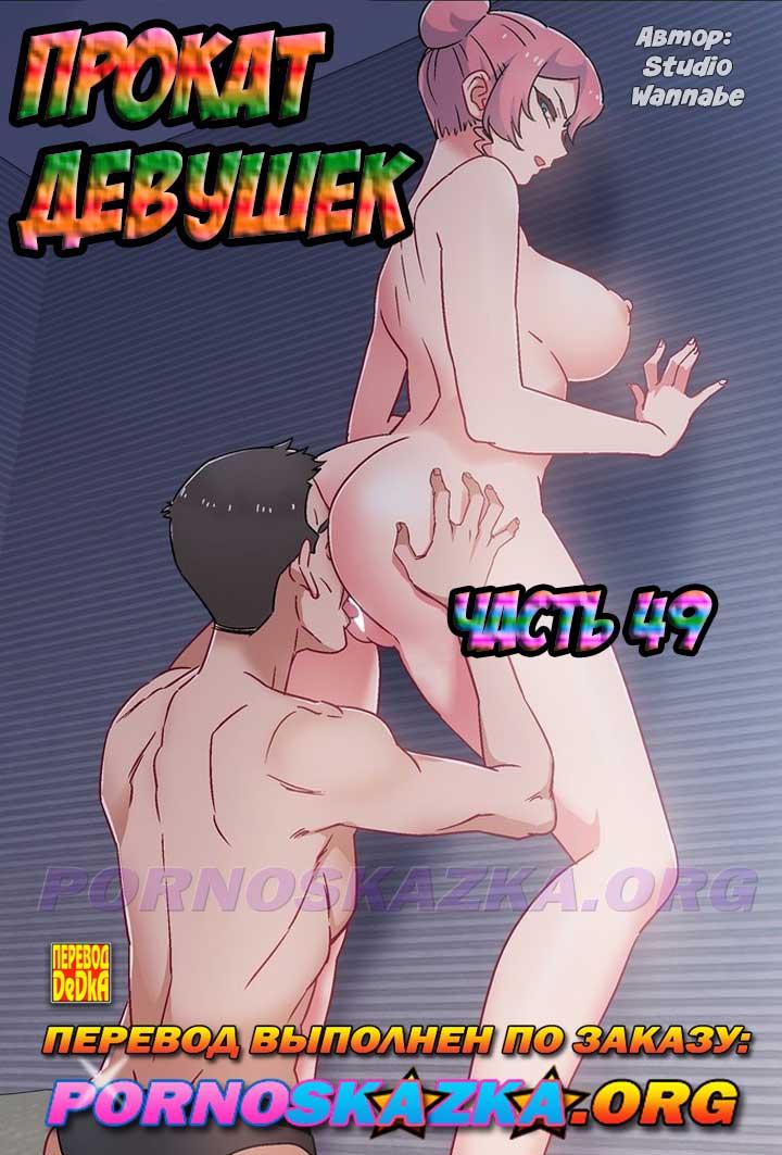 порно комикс прокат девушек 49