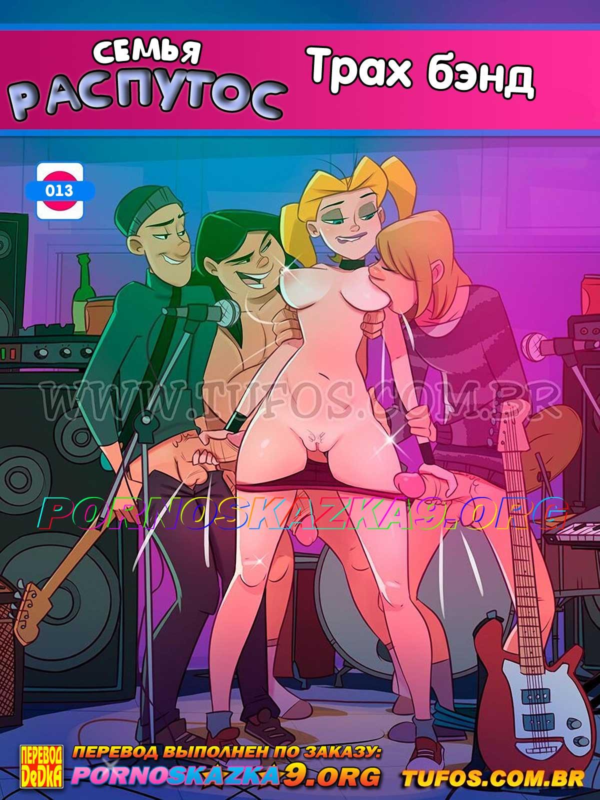 порно комикс семья распутос 13