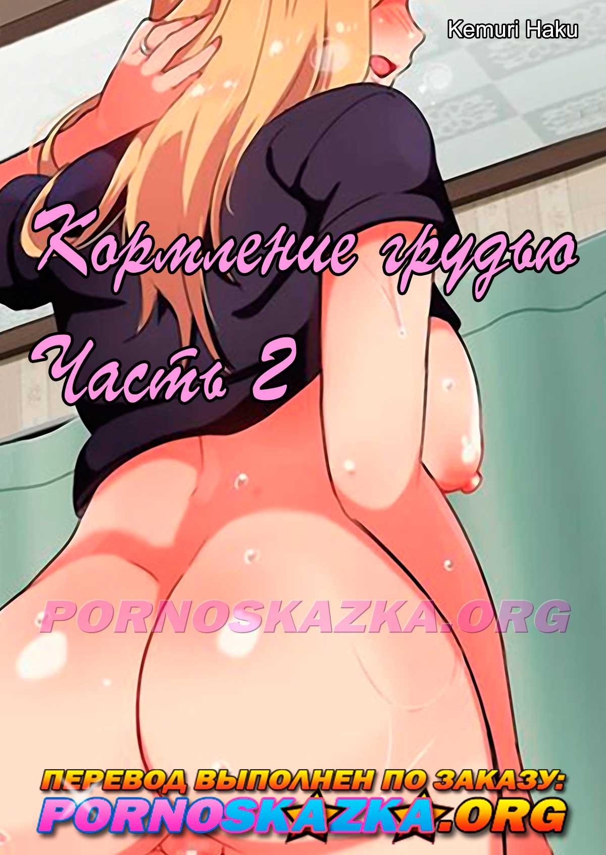 порно комикс кормление грудью 2
