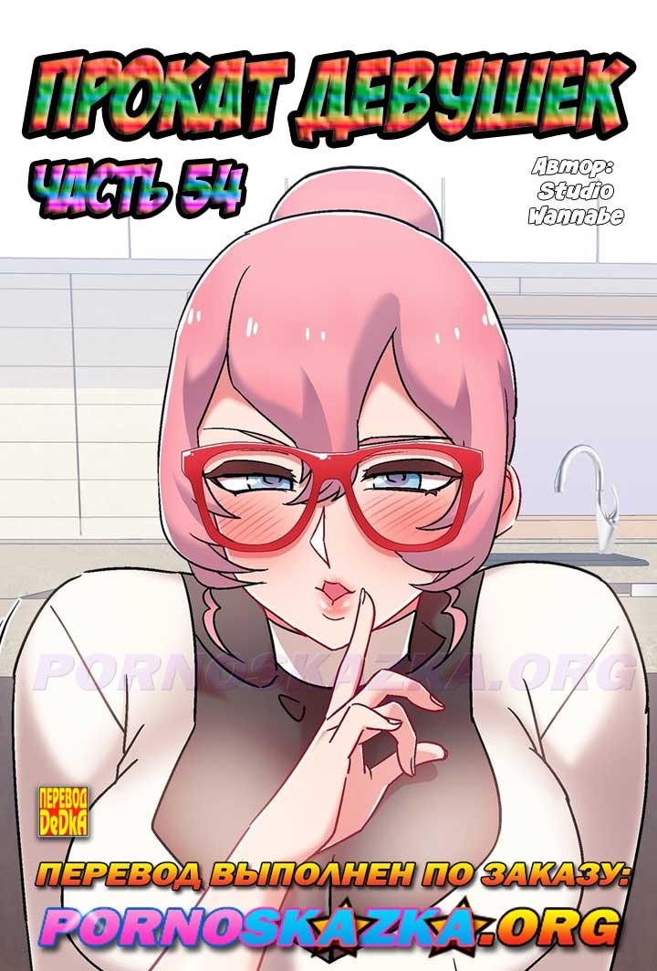 порно комикс прокат девушек 54