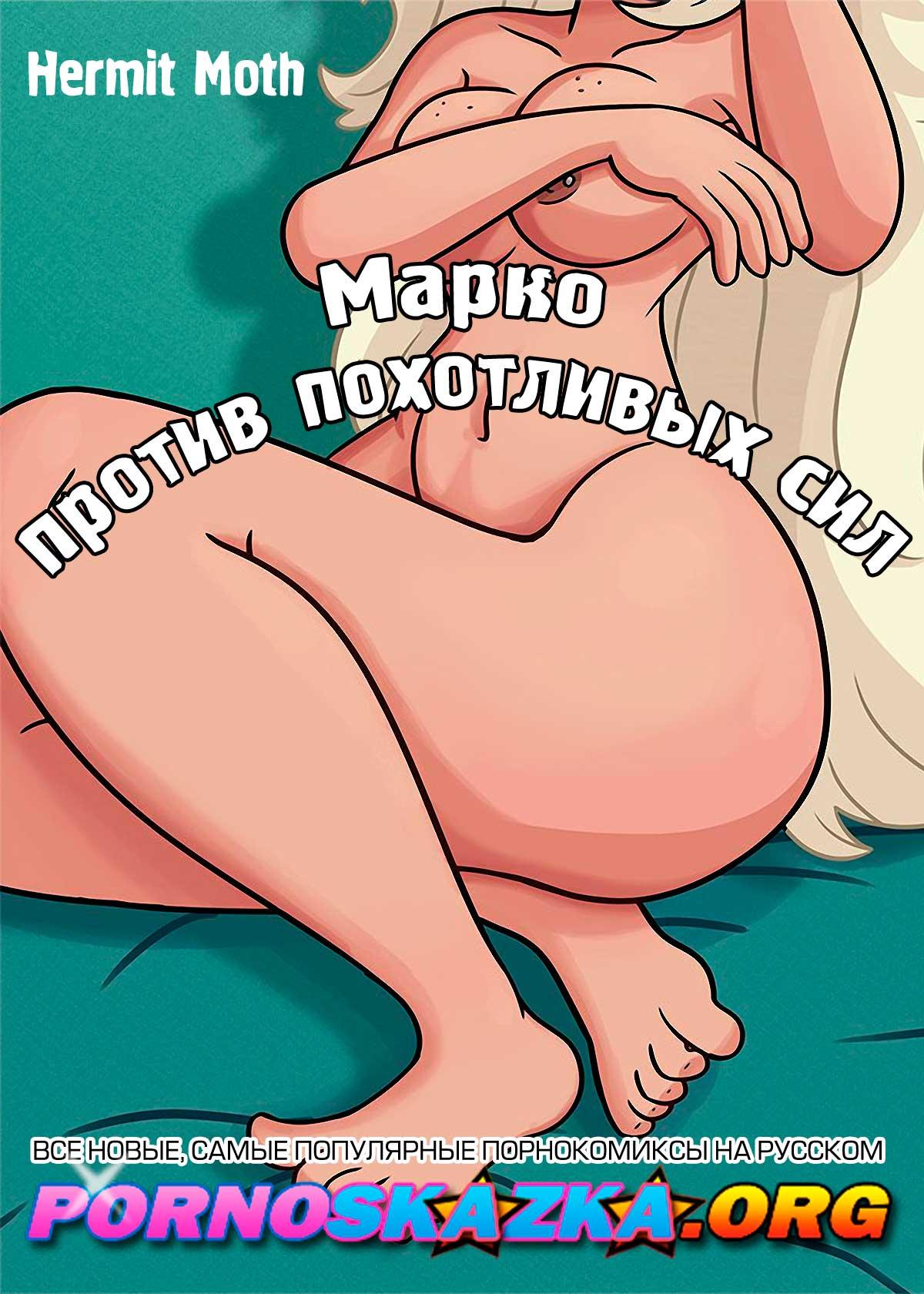 порно комикс марко против