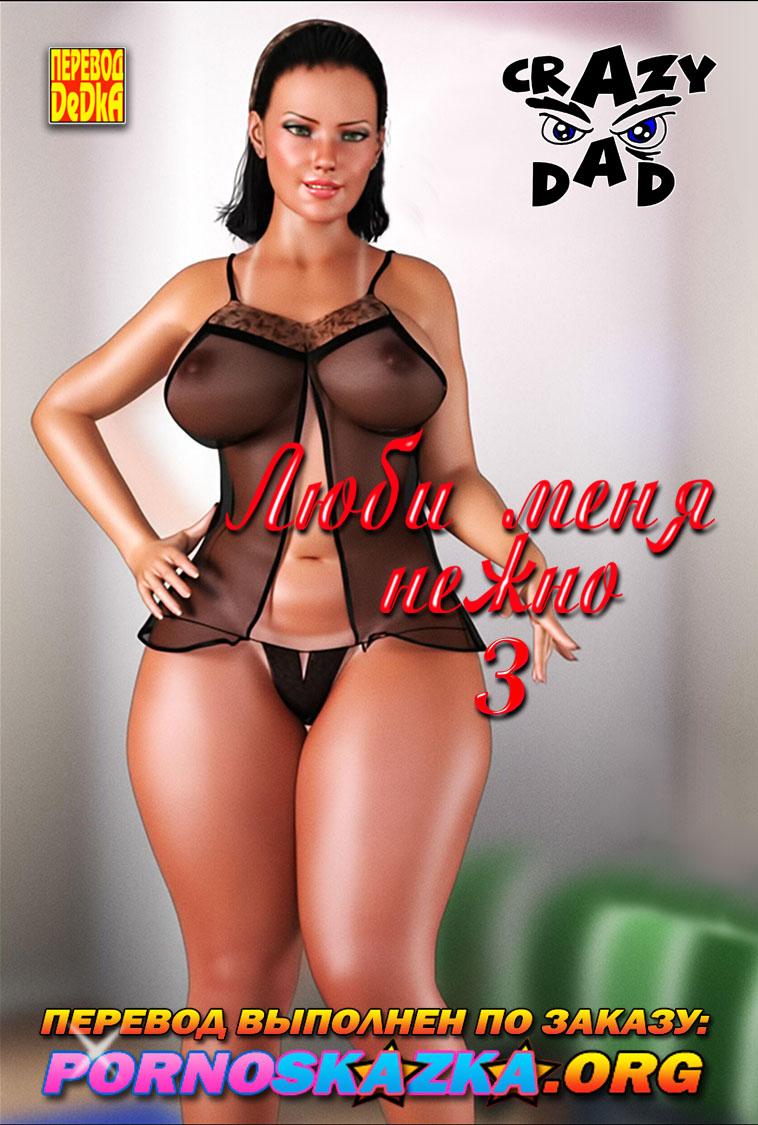порно комиксы 3д