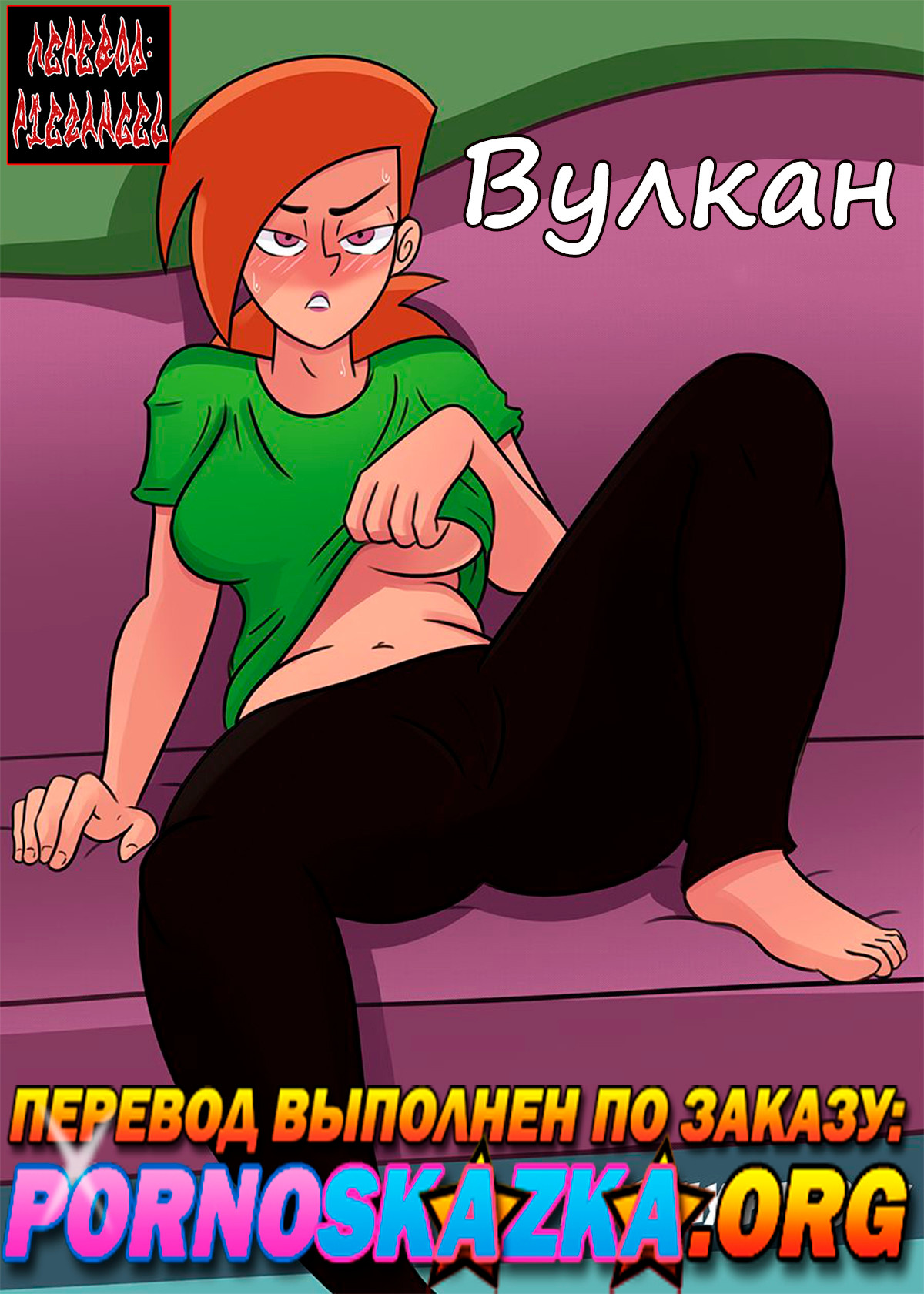 порно комикс вулкан