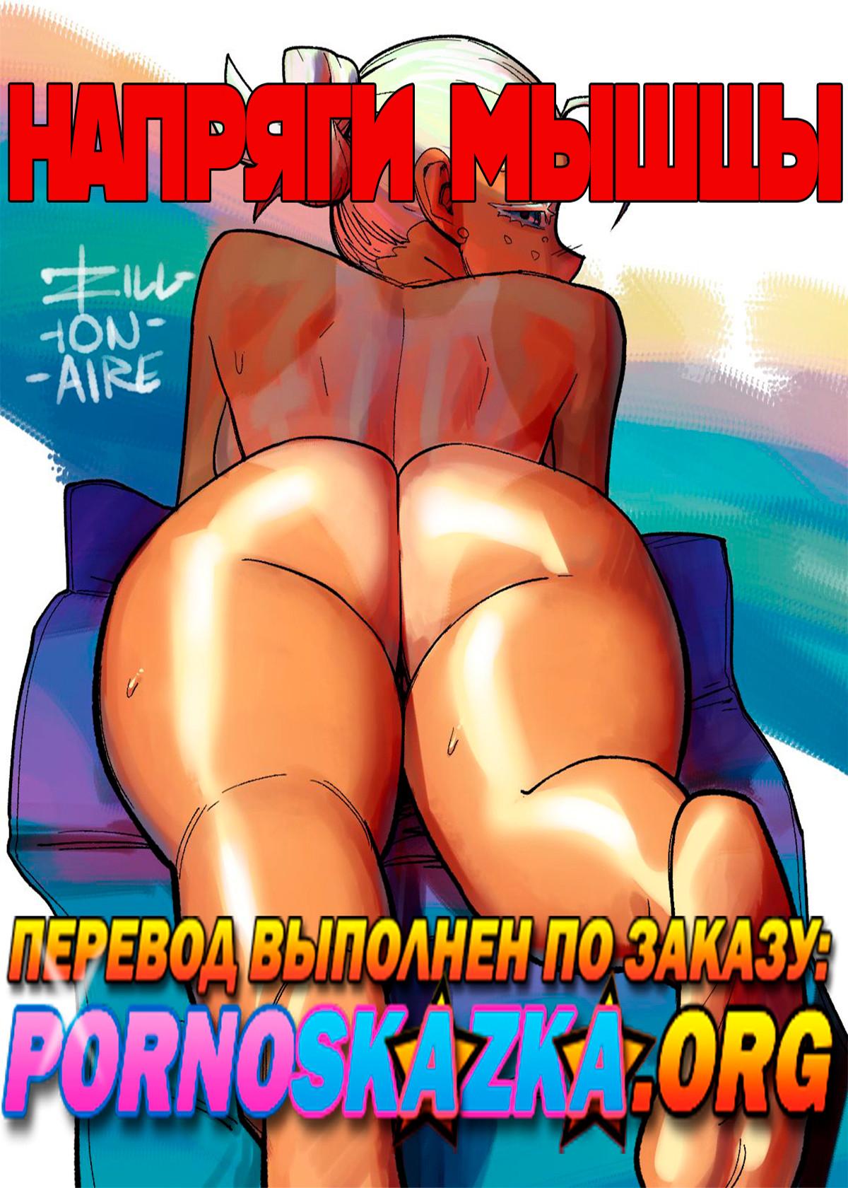 порно комикс напряги мышцы