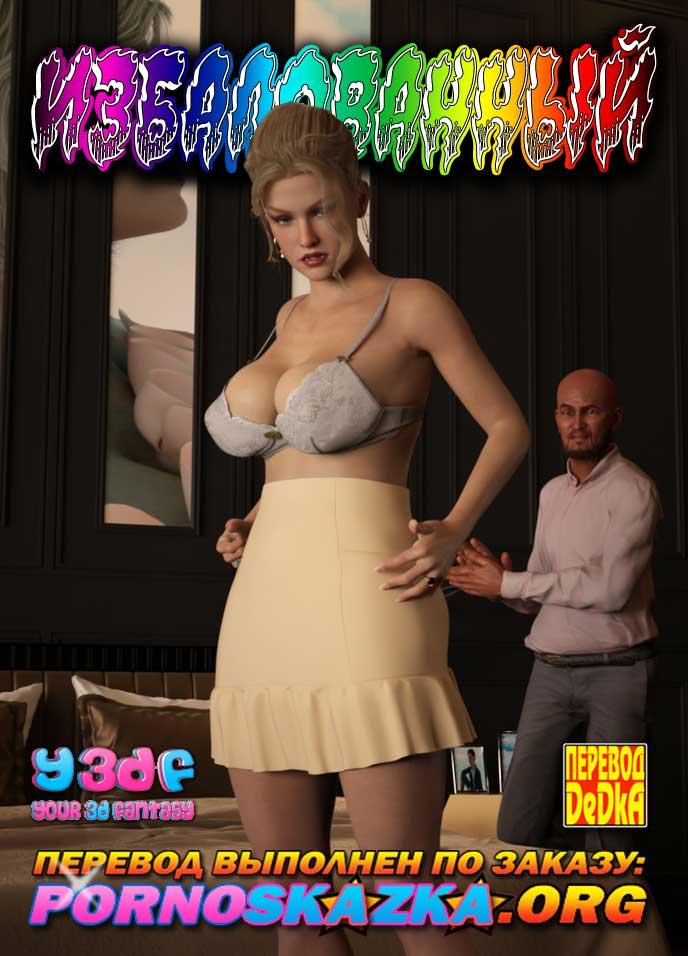 порно комикс избалованный