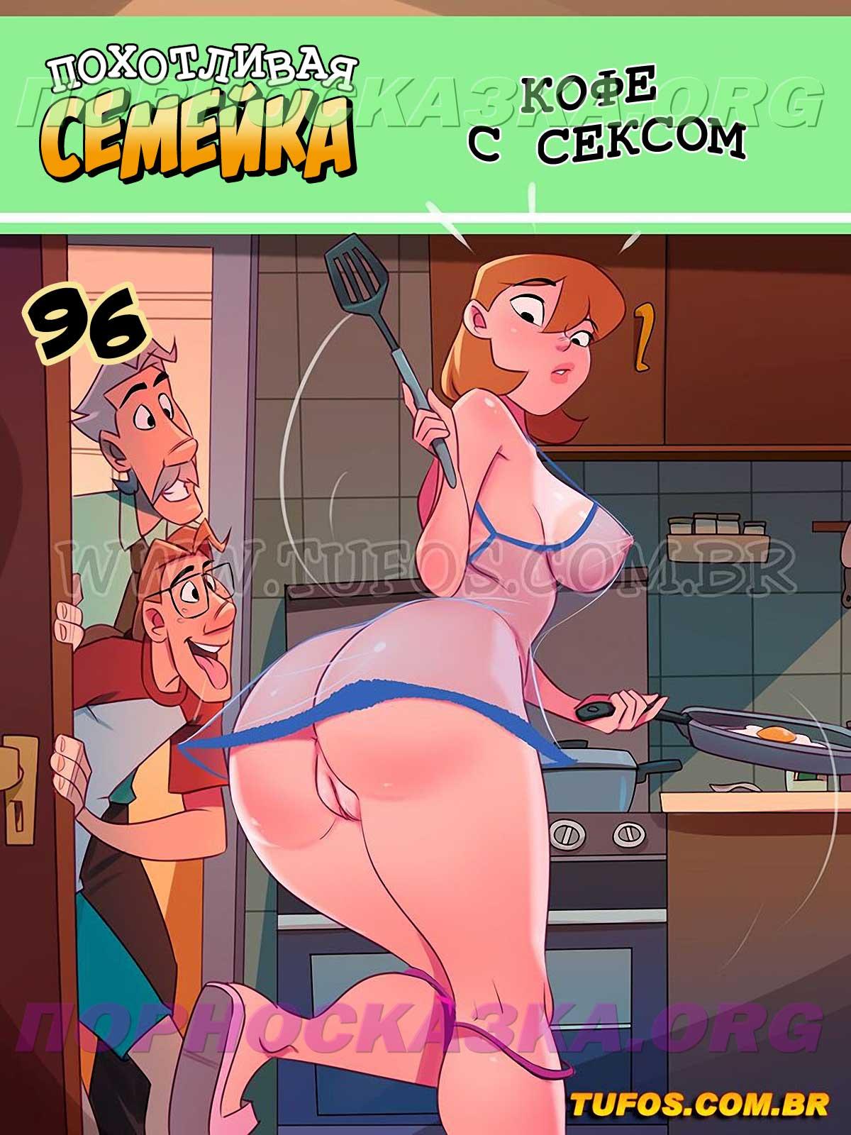 порно комикс похотливая семейка 96