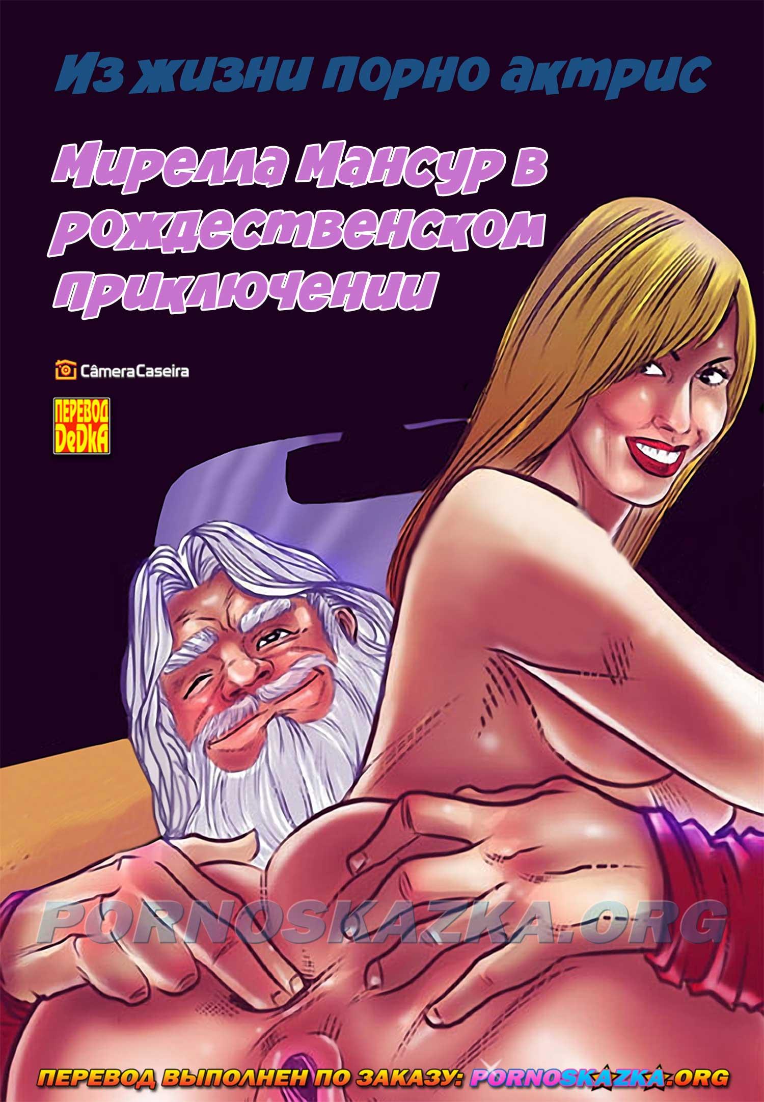 порно комикс из жизни порно актрис